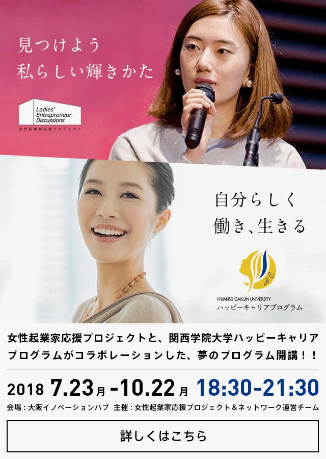 女性起業家応援プロジェクトと、関西学院大学ハッピーキャリアプログラムがコラボレーションした、夢のプログラム開講!!