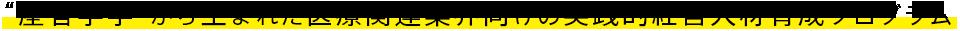 """""""参官学学""""から生まれた医療関連業界向けの実践的経営人材育成プログラム"""